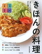 表紙: おいしいコツがひと目でわかる! きほんの料理 (池田書店) | 松村 眞由子