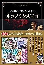 表紙: 猫組長と西原理恵子のネコノミクス宣言 (SPA!BOOKS) | 西原 理恵子