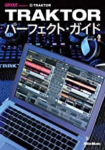 表紙: GROOVE PRESENTS TRAKTORパーフェクト・ガイド | DJ MiCL