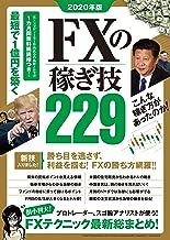 表紙: 2020年版 FXの稼ぎ技229 | 伊藤 キイチ