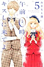 表紙: 午前0時、キスしに来てよ(5) (別冊フレンドコミックス) | みきもと凜