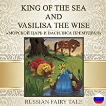 King of the Sea and Vasilisa the Wise (Russian Edition)