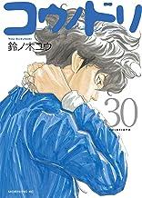 表紙: コウノドリ(30) (モーニングコミックス) | 鈴ノ木ユウ