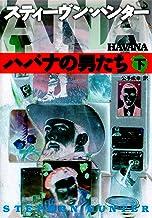 表紙: ハバナの男たち(下) (扶桑社BOOKSミステリー) | スティーヴン・ハンター