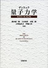 ディラック 量子力学 原書第4版 改訂版