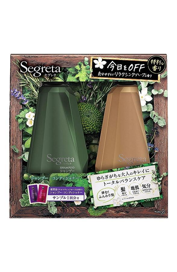 法的ブラウズ申し立てセグレタ ポンプペア リラクシングハーブの香り (シャンプー430ml+コンディショナー430ml) セグレタアロマティックローズの香りシャンプー?コンディショナーサンプル1回分付き