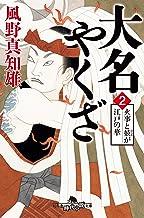 表紙: 大名やくざ2 火事と妓が江戸の華 (幻冬舎時代小説文庫)   風野真知雄