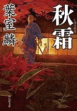 表紙: 秋霜 羽根藩 (祥伝社文庫) | 葉室麟