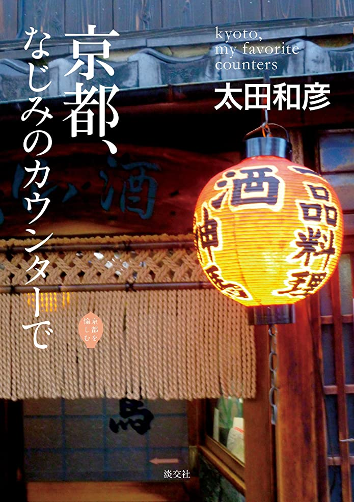 海岸バング時京都、なじみのカウンターで 京都を愉しむ