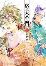 応天の門 4巻: バンチコミックス