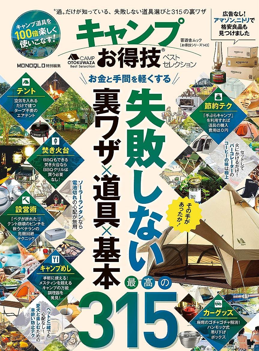案件傀儡廃棄晋遊舎ムック お得技シリーズ143 キャンプお得技ベストセレクション