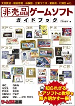 表紙: 非売品ゲームソフト ガイドブック   じろのすけ