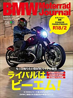 BMW Motorrad Journal(ビーエムダブリューモトラッドジャーナル) vol.18(ライバルはビーエム!)[雑誌]