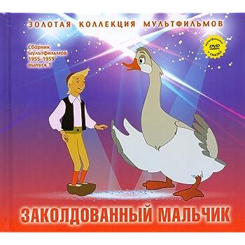 Book Снежная королева советские мультфильмы Russian 1955-59 Крупный план Cartoons