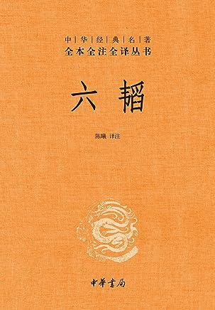 六韬 (中华书局出品)