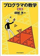 表紙: プログラマの数学 第2版   結城 浩