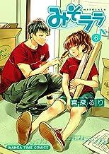 表紙: みそララ 6巻 (まんがタイムコミックス) | 宮原るり