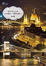 表紙: 夢見る美しき古都 ハンガリー・ブダペストへ 最新版 (旅のヒントBOOK) | 鈴木 文恵