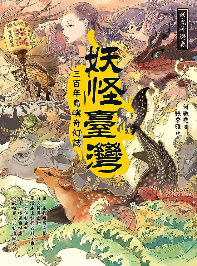 北西評価する後ろに妖怪臺灣:三百年島嶼奇幻誌?妖鬼神遊卷 (Traditional Chinese Edition)