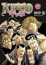 表紙: KIPPO (16) (ヤングキングコミックス) | 田中宏