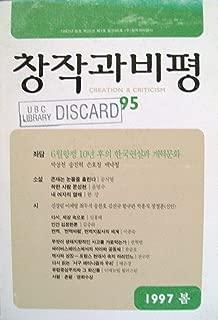 Ch'angjak kwa pip'yong / Changjak gwa bipyeong, Vol. 25, No. 1 [95] (Spring 1997) (ISSN 12270938)