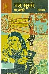 Chal Khusro Ghar Aapne (Hindi) Kindle Edition