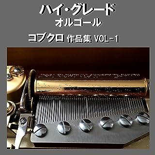 轍 -わだち- Originally Performed By コブクロ (オルゴール)