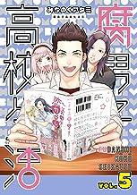 腐男子高校生活: 5 (ZERO-SUMコミックス)