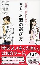 表紙: おいしいお酒の選び方 (ディスカヴァー携書) | 山口直樹