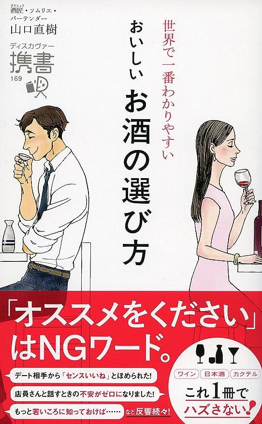 文献レーザ中国おいしいお酒の選び方 (ディスカヴァー携書)