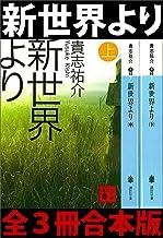 新世界より 全3冊合本版 (講談社文庫)