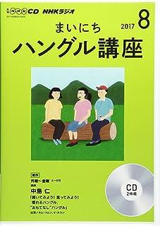 NHK CD ラジオ まいにちハングル講座 2017年8月号 (語学CD)