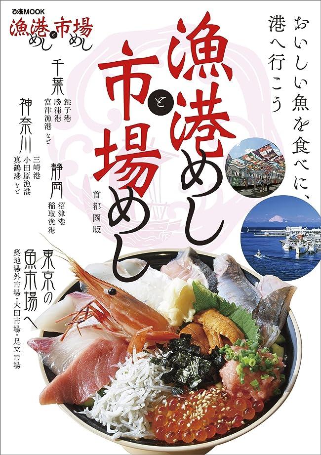 宝敬の念美的漁港めしと市場めし 首都圏版