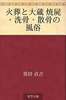 火葬と大蔵 焼屍・洗骨・散骨の風俗