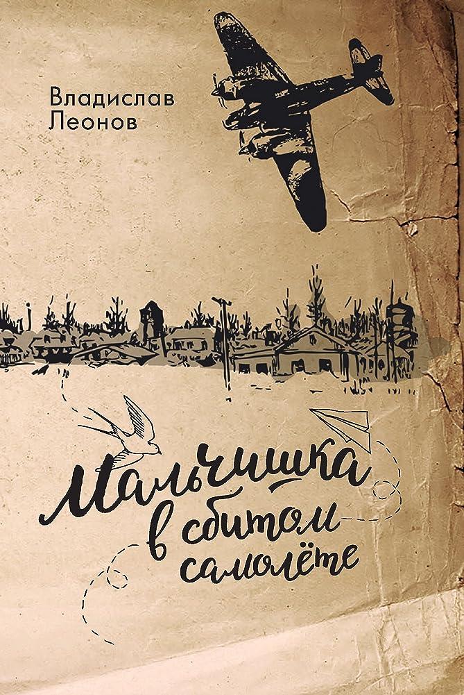 Мальчишка в сбитом самолете (Russian Edition)