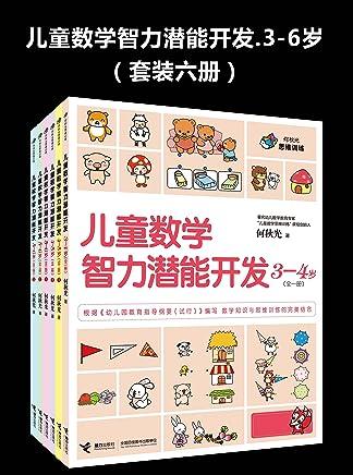 儿童数学智力潜能开发.3-6岁(套装六册)