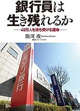 表紙: 銀行員は生き残れるか   浪川攻