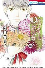 表紙: 花よりも花の如く 18 (花とゆめコミックス)   成田美名子