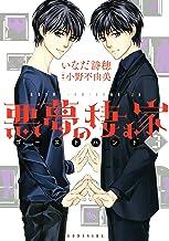 悪夢の棲む家 ゴーストハント(3) (ARIAコミックス)