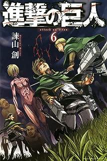 進撃の巨人(6) (週刊少年マガジンコミックス)