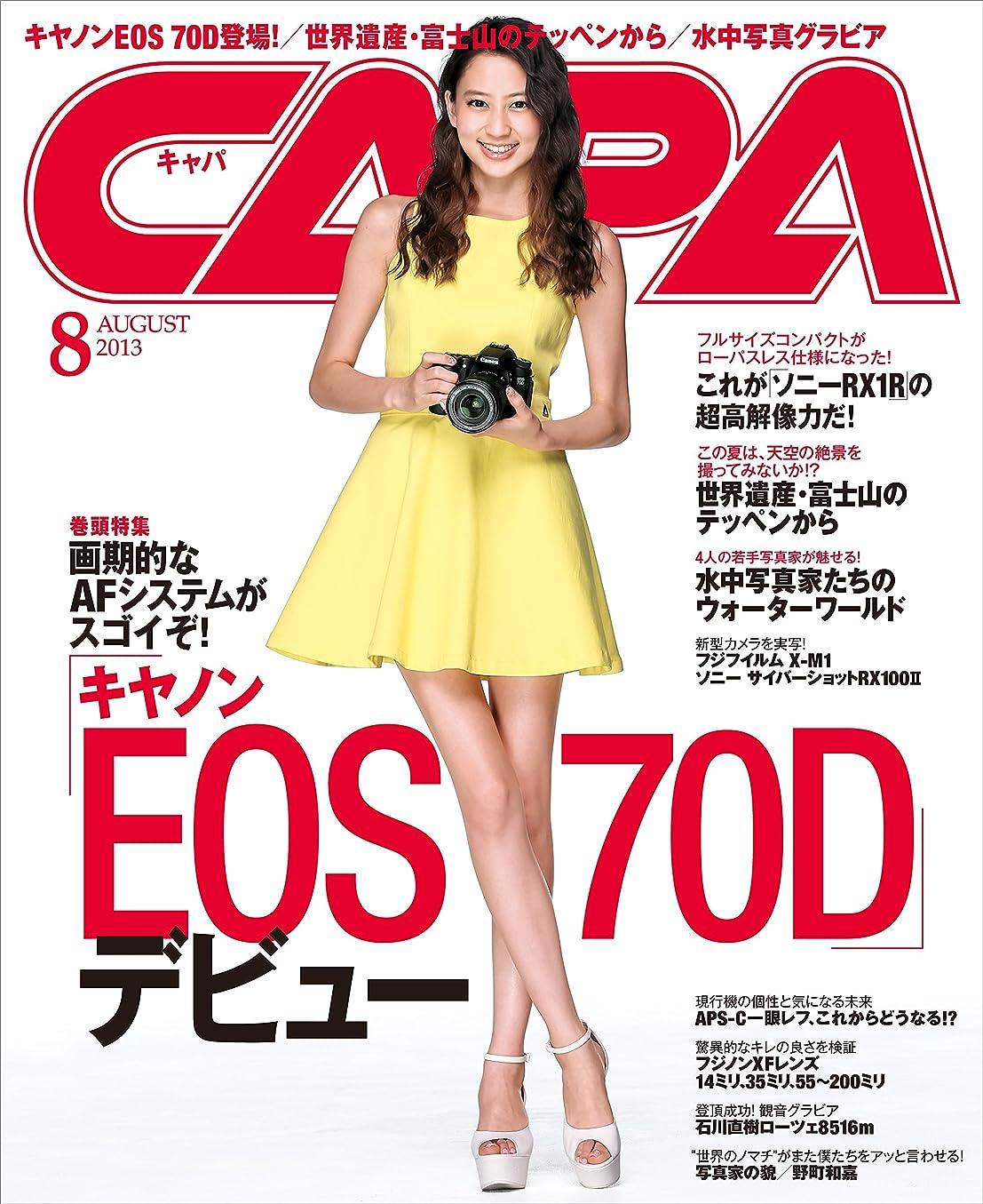 家主最大限実用的CAPA 2013年8月号 [雑誌]