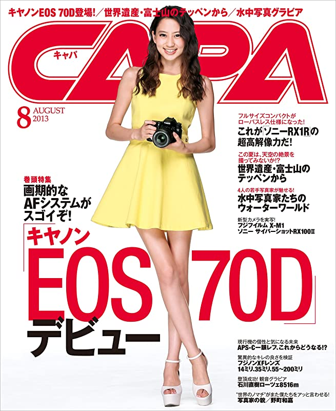 急襲ご予約食用CAPA 2013年8月号 [雑誌]