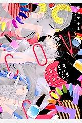 カバークラック【電子限定描き下ろし付き】 (drap) Kindle版