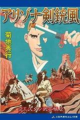 ウエスタン武芸帳(2) アリゾナ剣銃風 Kindle版