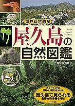 表紙: 世界自然遺産 屋久島の自然図鑑   神﨑 真貴雄