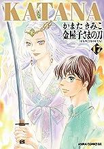表紙: KATANA (17) 金屋子さまの刀 (あすかコミックスDX) | かまた きみこ