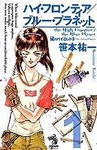 表紙: ハイ・フロンティア/ブルー・プラネット 星のパイロット 3-1   鈴木雅久