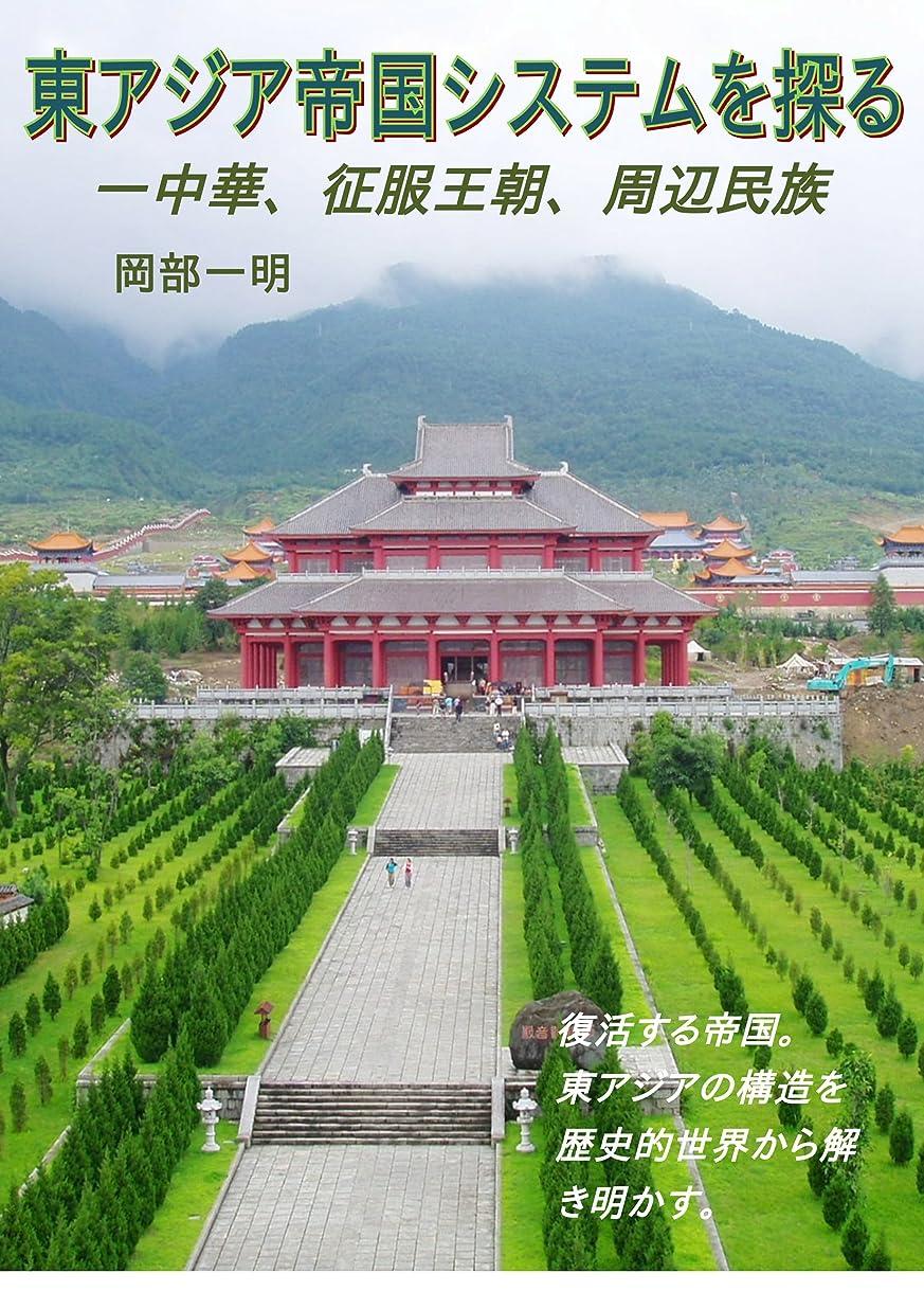 不誠実その後不注意東アジア帝国システムを探る -中華、征服王朝、周辺民族