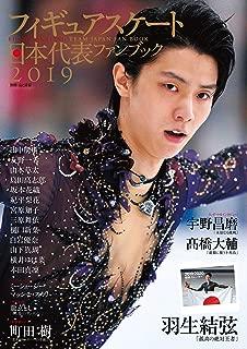 フィギュアスケート日本代表 2019 ファンブック (Japanese Edition)