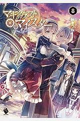 マギクラフト・マイスター 8 (MFブックス) Kindle版